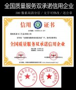 全国质量服务双承诺信用企业证书