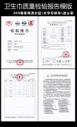 全套卫生巾质量检验报告卫生护垫质检报告