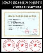 中国制冷空调设备维修安装企业资质证书模版