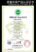 质量环保产品认证证书模版