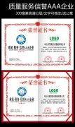 质量服务信誉AAA企业证书