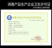 消毒產品生產企業衛生許可證模版