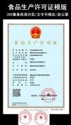 食品生产许可证PSD模版