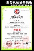 四星级服务认证证书模版