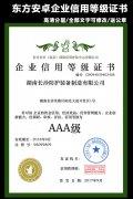 东方安卓企业信用等级证书PSD模版