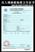 中华人民共和国出入境检验检疫卫生证书模版