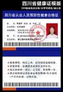 四川省从业人员预防性健康合格证模版