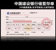 中国建设银行定期储蓄存单模版