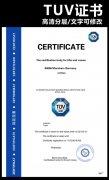 TUV认证证书模版