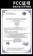 FCC认证证书模版