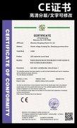 CE认证模版