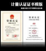 资质计量认证证书模版