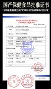 国产食品批准证书模版