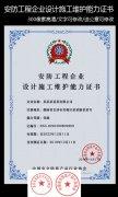 安防工程企業設計施工維護能力證書模版