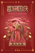 国庆节大气喜庆海报设计