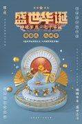 国庆节党建周年庆宣传海报
