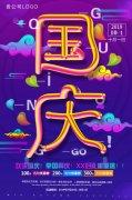 蓝色大气国庆节宣传海报