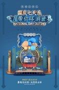 大气喜庆国庆节旅游海报设计