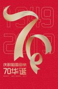 红色盛世华诞建国70周年宣传海报