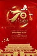 红色大气十一国庆节海报