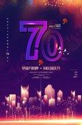 大气紫色盛世华诞国庆节宣传海报
