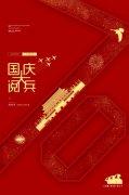 喜迎70周年国庆海报