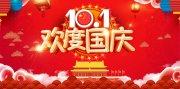 红色欢度国庆国庆节宣传展板