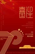 创意建国70周年国庆节宣传海报