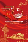 喜庆简约国庆节快乐宣传海报设计
