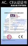 AC认证CE认证证书