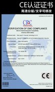 EMC认证CE认证证书