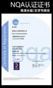 NQA认证证书