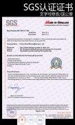 SGS认证证书模版