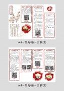 中国风豆腐花豆腐脑使用说明书