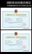 消防安全检查合格证模版