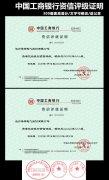 中国工商银行资信证明书模版