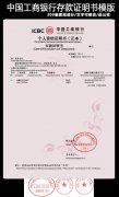 中国工商银行存款证明书模版