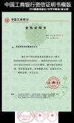 中國工商銀行資信證明模版