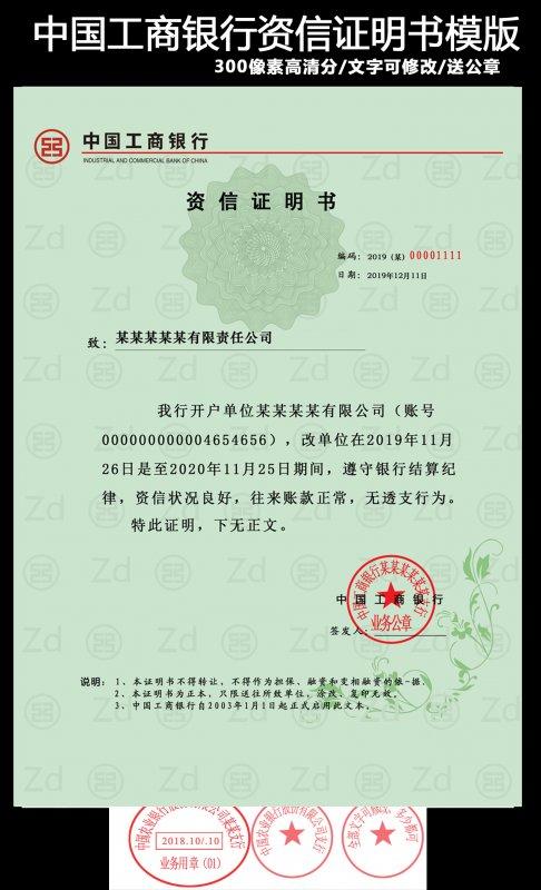 海报尺寸ps_【psd】中国工商银行资信证明模版_图片编号:201911180143598604_智图 ...