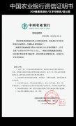 中国农业银行资信证明书模版