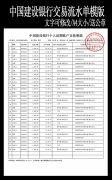 中国建设银行流水账单交易明细表模版