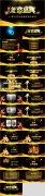2020企业年会年终总结颁奖典礼PPT模板 新年视频 企业 晚会 动员 大会 视频 震撼 大气 主持 动态 开场 颁奖 片头 倒计时 猪年 计划 2019 联欢 表彰 主题 背景 史诗 优秀 员工 新