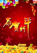 恭賀新年掛歷