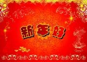 新年好-龍紋
