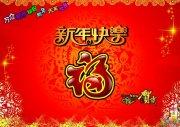 新年快樂 福臨門