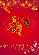 中國年掛歷