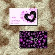 粉色愛心-名片設計