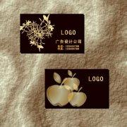 金叶金苹果-名片设计