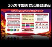 2020年加强党风廉政建设展板