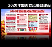 2020黨風廉政建設展板